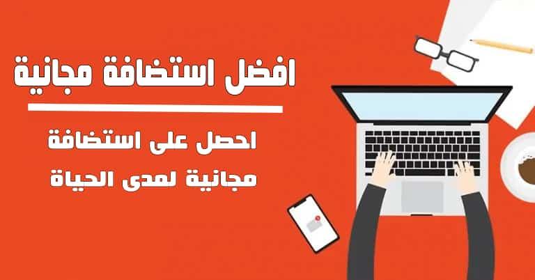 افضل استضافة مجانية cPanel : ٦ مواقع استضافة مجانية مدى الحياة