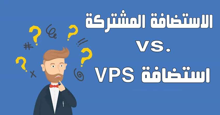 الاستضافة المشتركة و استضافة VPS : ما هي خطة الاستضافة الافضل