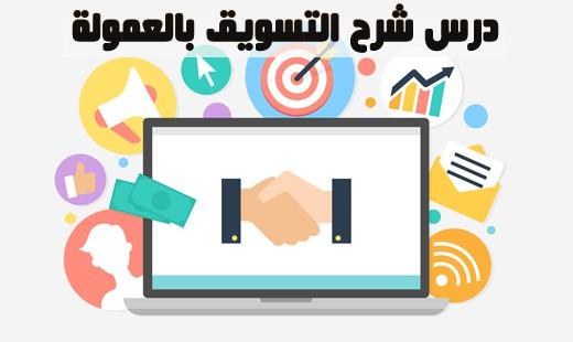 التسويق بالعمولة : شرح كامل لربح المال من التسويق بالعمولة