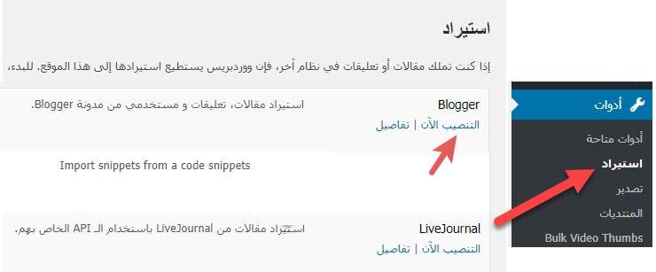تثبيت Blogger Importer