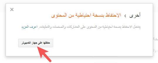 تاكيد حفظ مدونة بلوجر