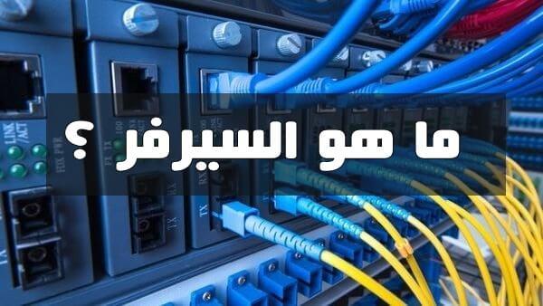 ما هو السيرفر Server