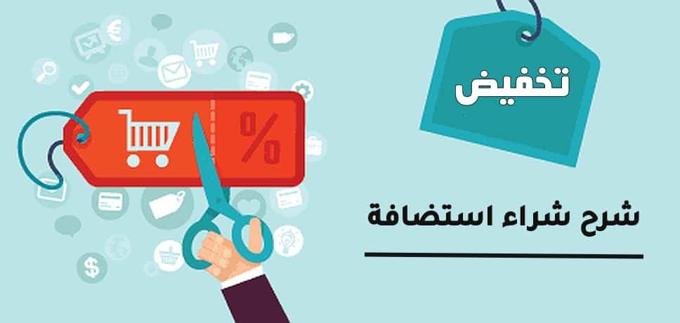 شرح شراء استضافة : شرح شراء استضافة بالطريقة الصحيحة