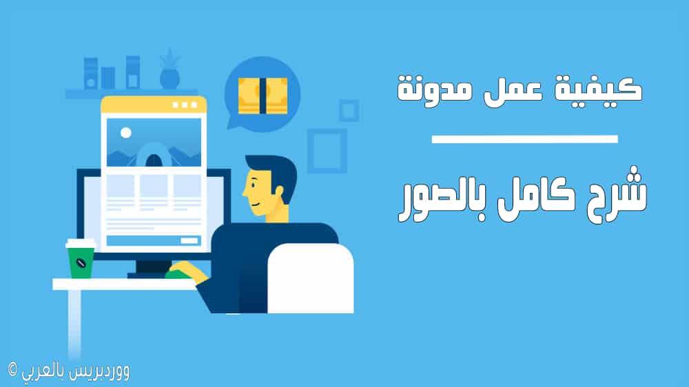 عمل مدونة : كيفية عمل مدونة الكترونية