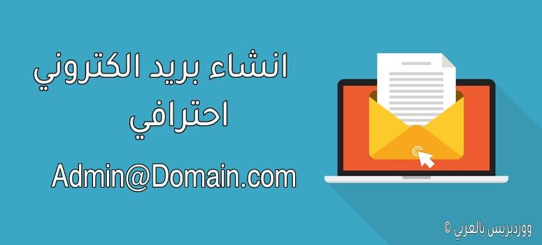 انشاء بريد الكتروني احترافي بإسم موقعك مجانا خطوة بخطوة ووردبريس بالعربي