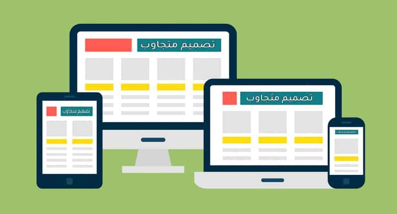 تصاميم مواقع الكترونية متجاوبة 2020