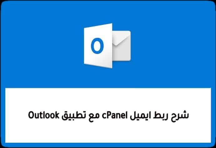 طريقة ربط عنوان بريد cPanel مع تطبيق Outlook بالصور