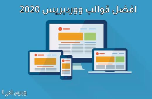 10 قوالب ووردبريس مجانية تدعم اللغة العربية