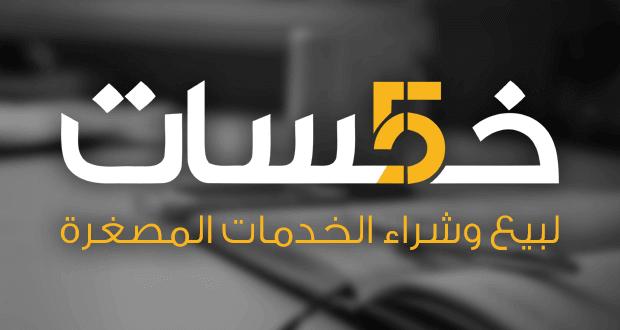 شرح التسجيل في موقع خمسات ( 5 خطوات لإنشاء حساب في خمسات )
