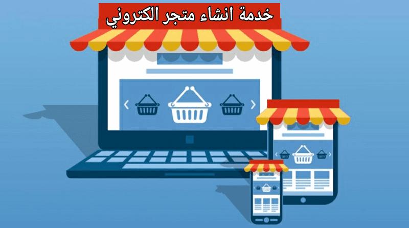 انشاء متجر الكتروني مجاني ( بالطريقة الصحيحة )