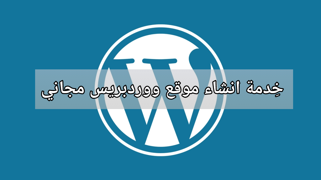 موقع wordpress مجاني