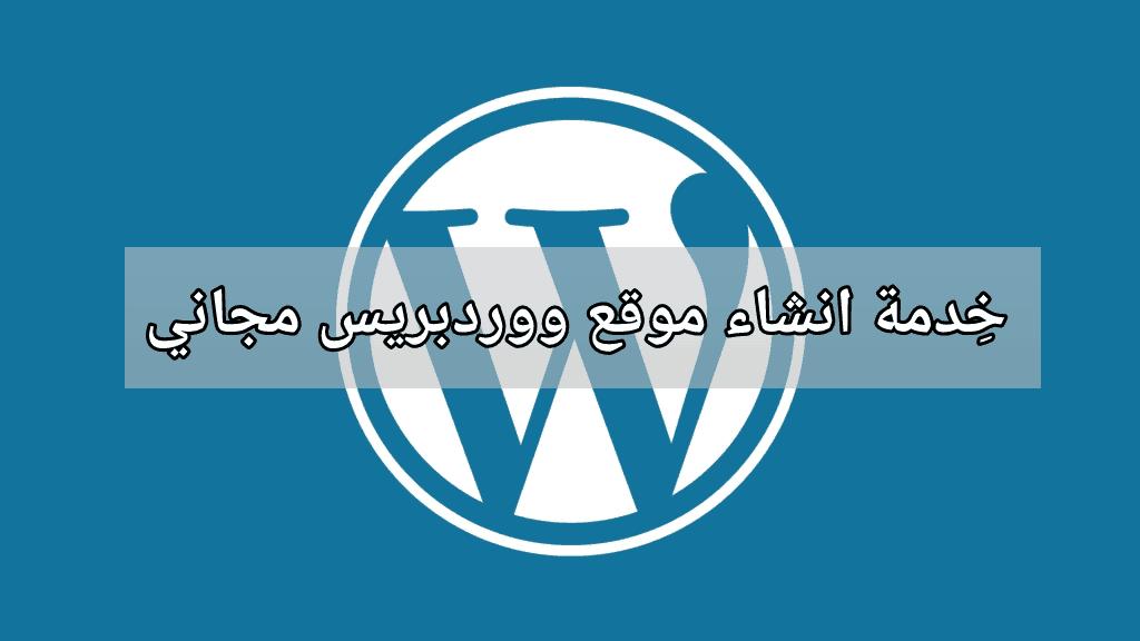 انشاء موقع wordpress مجاني لزوار موقع ووردبريس بالعربي