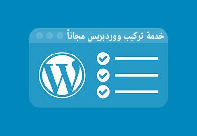 خدمة تركيب ووردبريس مجاناً لزوار موقع ووردبريس بالعربي