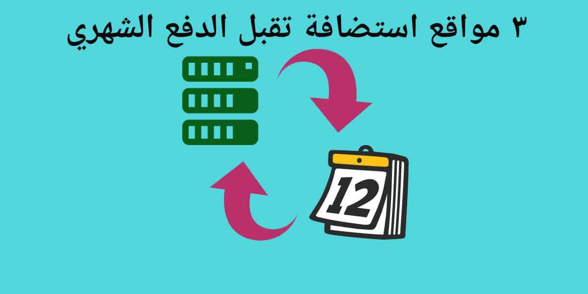 ٣ مواقع استضافة تقبل الدفع الشهري