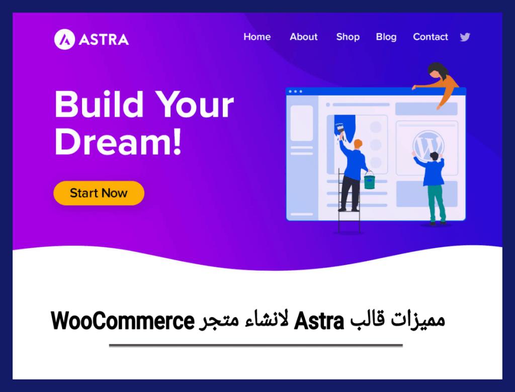 Astra WooCommerce