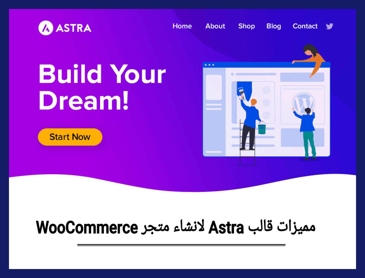 مميزات قالب Astra : افضل قالب ووردبريس بمميزات احترافية
