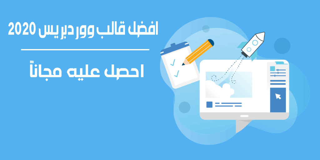 افضل قالب ووردبريس مجاني 2020 : قالب ووردبريس مجاني يدعم اللغة العربية