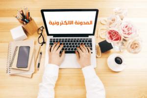 ما هي المدونة الالكترونية و كيفية الربح من المدونة في 2020