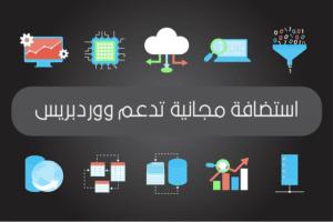 استضافة مجانية تدعم ووردبريس و cpanel و php و ssl