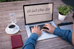 مواقع العمل من المنزل الموثوق بها 2020 : 5 مواقع موثوقة للعمل من المنزل