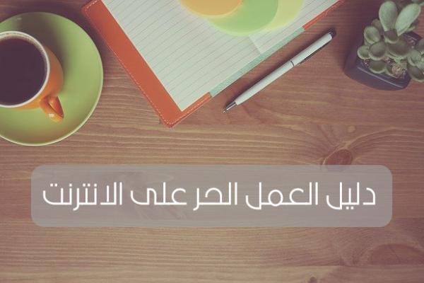 فري لانسر عربي freelance : افضل مواقع العمل الحر العربية
