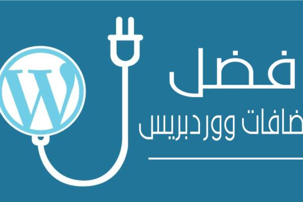 افضل اضافات ووردبريس التي استخدمها في موقع ووردبريس بالعربي