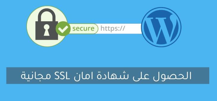 شهادة امان SSL مجانا
