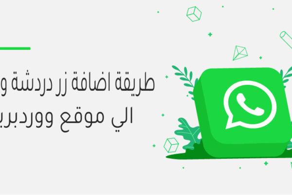 طريقة اضافة زر دردشة واتساب WhatsApp الي موقع ووردبريس