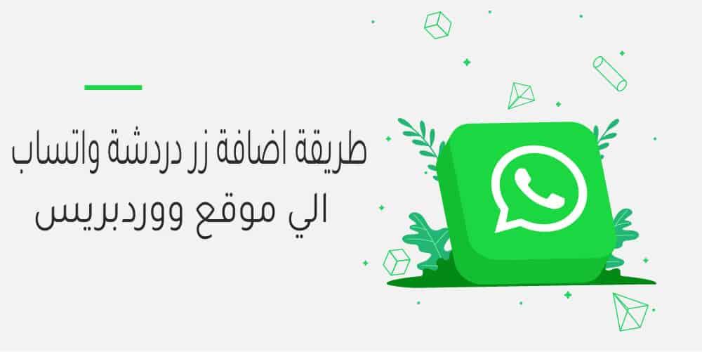 اضافة زر دردشة واتساب WhatsApp الي موقع ووردبريس