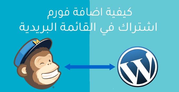 كيفية اضافة فورم اشتراك في القائمة البريدية من MailChimp الي ووردبريس