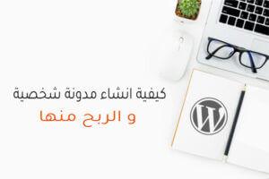 كيفية انشاء مدونة شخصية
