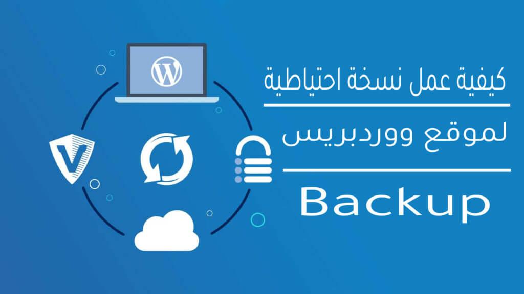 كيفية عمل نسخة احتياطية Backup في موقع ووردبريس