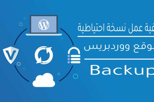 كيفية عمل نسخة احتياطية Backup لحفظ موقع ووردبريس و كيفية استعادتها