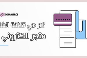 تكلفة انشاء متجر الكتروني في السعودية ( متجر الكتروني سعودي )