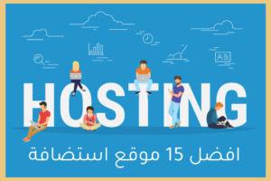استضافة مواقع : افضل 15 مواقع استضافة الالكترونية لعام 2021