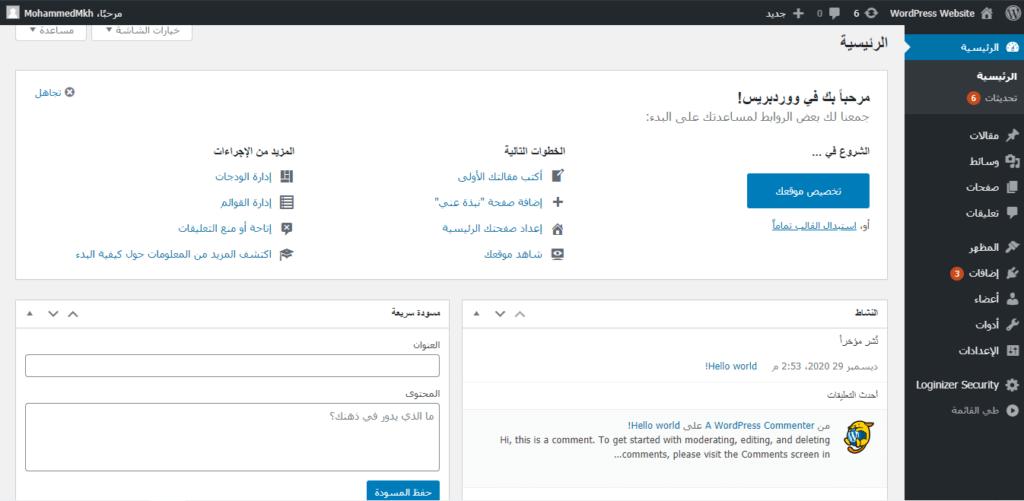 لوحة تحكم ووردبريس باللغة العربية