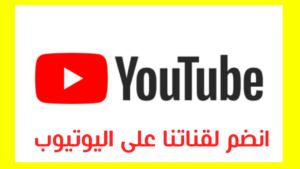 انضم الي قناتنا على اليوتيوب