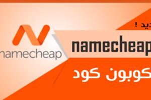 كوبون نيم شيب 2021 : كود خصم استضافة و دومين نيم شيب (NameCheap Coupon)