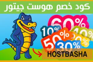 كوبون هوست جيتور : كود خصم استضافة HostGator ( فعّال 100% )